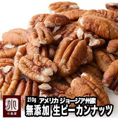 商材別(ナッツ)>ピーカンナッツ
