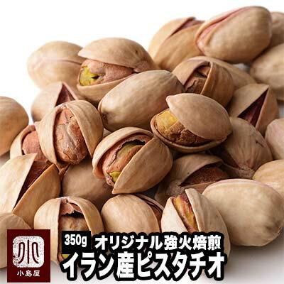 商材別(ナッツ)>ピスタチオ>ピスタチオ[イラン産]