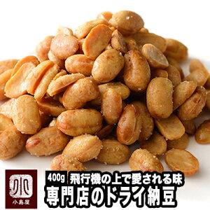 【ドライ納豆ファンのお客様のご要望からJ○L国際線の機内食として愛用されてる うす塩味のドライ納豆 大きめ袋 400gでお買得に おつまみ beans】