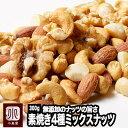 ナッツ専門店の無塩 素焼きミックスナッツ《300g》 ナッツ専門店の職人がそれぞれのナッツの味と食感