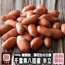 ナッツ専門店の落花生 半立 (千葉県八街産) 《200g》新豆使用 熟練職人さんによる手煎りで香ばしさと旨みを引き出しています。ピーナッツ 千葉県産 千葉 剥き 無塩 無油