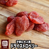 お試し小袋商品★いちごの郷の苺使用★ ドライいちご 《50g》苺の甘くておいしい香りがたまりません。 子供に大人気のドライフルーツです。 ドライ苺 ドライイチゴ ドライストロベリー