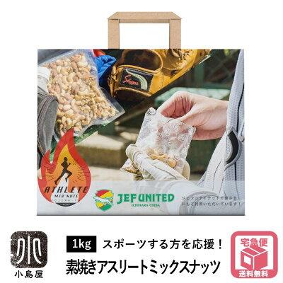 【クーポン利用で更に値引き!】素焼き3種類アスリートミックスナッツ《1kg》