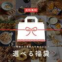 16商品から5種類選べる ドライフルーツ&ナッツ福袋...
