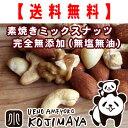 【ミックスナッツ <送料無料> 無添加 素焼き ロースト ナッツ 無塩 おつまみ nuts グリーンス...
