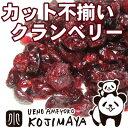 【ドライクランベリー ドライフルーツ クランベリー 1kg 果物♪♪ ☆☆専門卸問屋の卸特価でご...