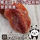 完全無添加:砂糖不使用 奈良県産の高級甘柿「富有柿」のドライ...