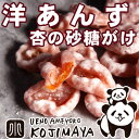 南アフリカ産:ファンシーアプリコット 《230g》フルーツ本来の酸味を楽しめるすっきりした杏です杏の品揃えは日本一を誇る専門店です。砂糖不使用 ドライアプリコット ドライあんず あんず ドライフルーツ