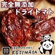 ドライトマト ★完全無添加★ ドライトマト(乾燥トマト):ノンオイル ノーソルト 500g ドライトマト 料理用