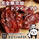 ドライトマト ★完全無添加★ ドライトマト(乾燥トマト):ノンオイル ノーソルト 500g…
