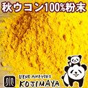 無添加 秋ウコン粉末(粉末状) 《500g》本場インド産のクルクミン豊富な極上秋ウコンを使用