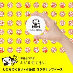 【<ケースのみ>小島屋オリジナル ナッツケース<喧嘩パンダ>...