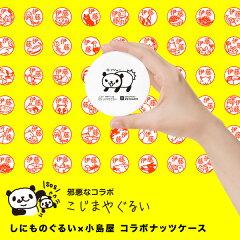 【<ケースのみで、ナッツは付属しておりません>小島屋オリジナル ナッツケース<警戒パンダ>...