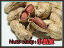 千葉半立 殻付き落花生♪ 【おつまみ・豆・ピーナッツ・nuts】 ☆☆ナッツ専門卸問屋の卸特価で...
