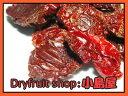 ★プロの食材を卸売り価格で★ 無添加 ドライトマト《150g》ノンオイル・ノーソルト