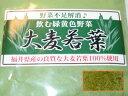 ★卸売り価格でご提供★ 無農薬栽培特選・大麦若葉(福井県産)100%《300g》