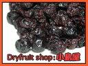 無添加仕上げ 綺麗の果実 すっきりとした酸味 オランダ産:ドライカシス《150g》