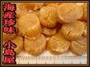 干し貝柱 北海道猿払産(五年もの):干し貝柱:(大粒) 500g 旨みが違う。ホタテ貝柱最高のブランド・猿払貝柱 干し貝柱 - 上野アメ横・小島屋