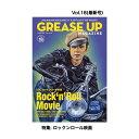 ROCKIN WEB 小島屋で買える「グリースアップマガジン最新号vol.18 ~ vol.17ロカビリー雑誌Grease Up Magazine」の画像です。価格は1,100円になります。