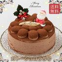 【ガトーショコラ クランチ入り 5号(直径15cm)】クリスマスケーキ 送料無料 チョコレートケーキ ...