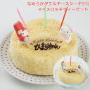 【なめらかダブルチーズケーキ5号 キャラクターセット 新商品...