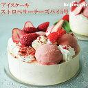 【アイスケーキ ストロベリーチーズパイ5号(直径15cm)】...