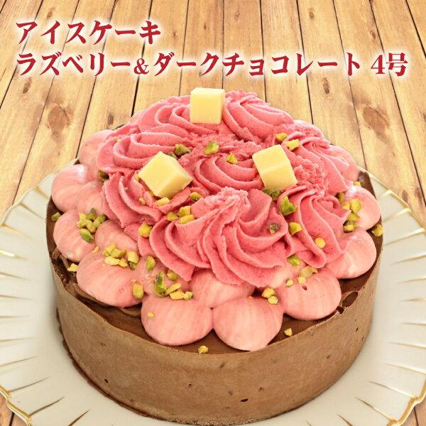 アイスケーキラズベリー&ダークチョコレート4号R(直径12cm) チョコレートアイスケーキチョコレートケーキアイスデコレーショ