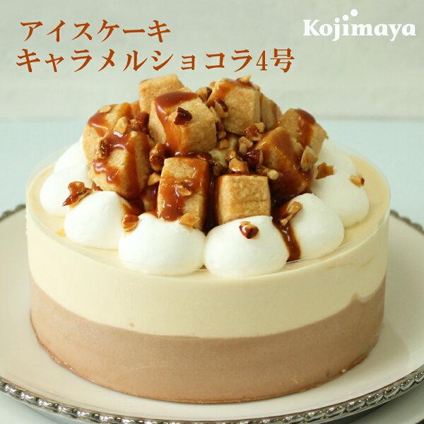 アイスケーキキャラメルショコラ4号(直径12cm) アイスケーキアイスデコレーションお土産贈り物小島屋乳業製菓新宿Kojima