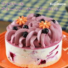 【アイスケーキ ブルーベリーチーズケーキ4号】送料無料小島屋乳業製菓 新宿Kojimaya アイスケーキ 誕生日ケーキ
