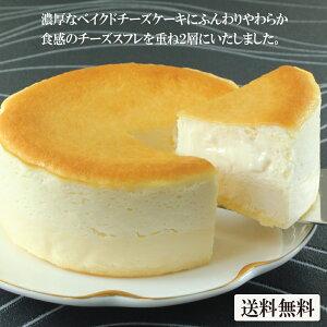 ベイクドチーズケーキ チーズスフレ