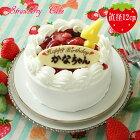 【苺と木の実のショートケーキ 4号】誕生日ケーキ バースデーケーキ 送料無料 お誕生日ケーキ 苺のショートケーキ birthday cake 小島屋乳業製菓 新宿Kojimaya