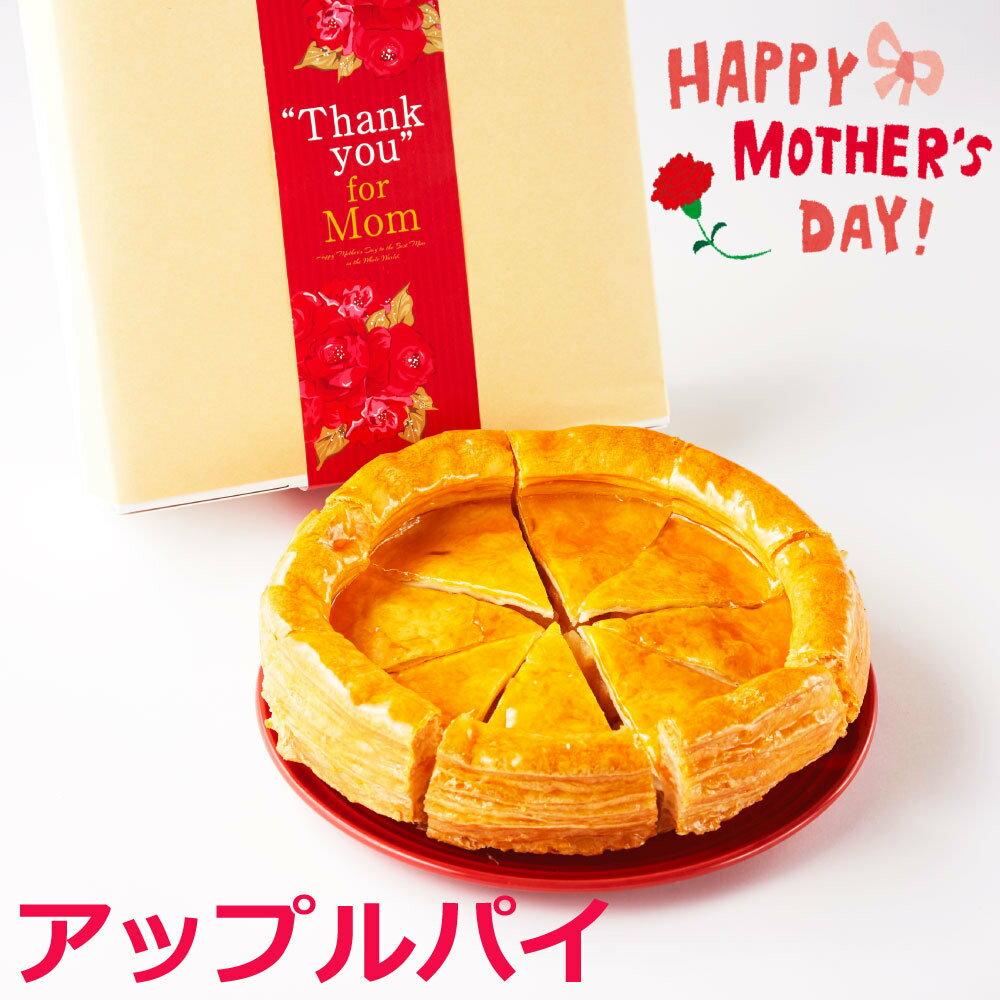 小島屋乳業製菓 新宿Kojimaya カット済 直径21cm 母の日【アップルパイ7号】