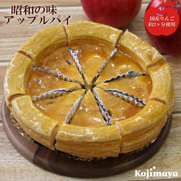 アップルパイ7号(直径21cm) カット済スイーツ昭和の味小島屋乳業製菓新宿Kojimayaギフト母の日母の日用掛け紙仕様