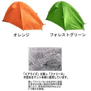 アライテントARAITENTエアライズ2/フォレストグリーン