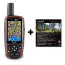 ガーミン GERMIN GPSmap64SJ日本版+日本登山地形図(TOPO10MPlus)V3【送料無料】 品番:web119912/GERMIN