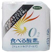 ゴールド興産O2食べる酸素95粒(ペレットタイプ・ゴールド)