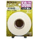 ニトリート NITREAT CBテープ ブリスターパック 50mm×12m品番:CB-25BP◎