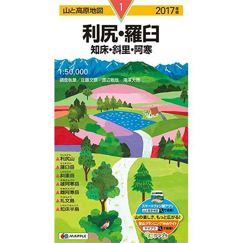 山と高原地図 利尻・羅臼 知床・斜里・阿寒 2017 (登山地図 | マップル)