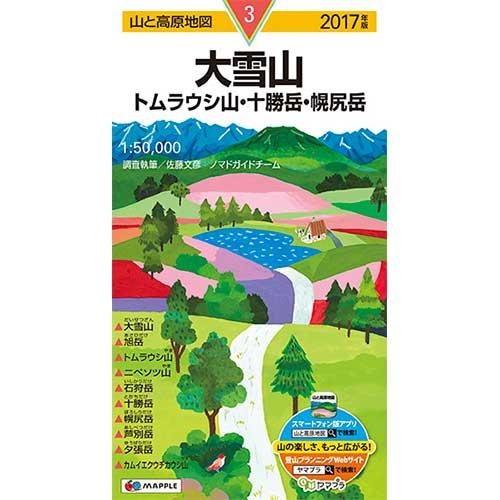 山と高原地図 大雪山 トムラウシ山・十勝岳・幌尻岳 2017 (登山地図 | マップル)