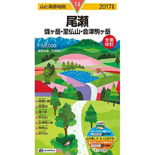 山と高原地図 尾瀬 燧ヶ岳・至仏山・会津駒ヶ岳 2017