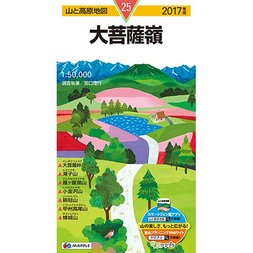 山と高原地図 大菩薩嶺 2017
