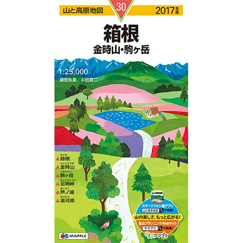 山と高原地図 箱根 金時山・駒ヶ岳 2017