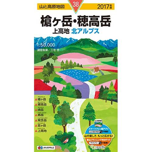 山と高原地図 槍ヶ岳・穂高岳 上高地 2017