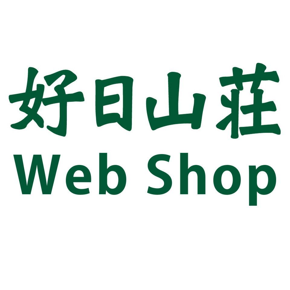 好日山荘Webショップ