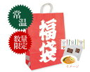 【1万円】(同梱不可)古樹軒の人気商品を詰合わせた華やか福袋...