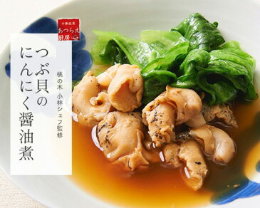 御田町 桃の木「つぶ貝のにんにく醤油煮」180g
