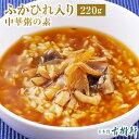 (冷凍)ふかひれ入り中華粥の素 220g | 古樹軒 高級