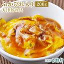 (冷凍)ふかひれ入り天津丼の具 200g | 古樹軒 高級