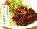 神田 雲林「牛肉の甘味噌炒め」200g | 古樹軒 高級 品 ユンリン...