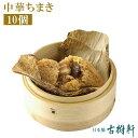 (冷凍)中華ちまき 10個|古樹軒 食材 食品 販売 通販